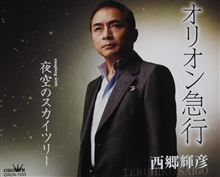 ♪オリオン急行/西郷輝彦(2011)