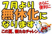 【News!!】取り付けショップ無休化します!!
