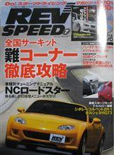REV SPEED 7月号(No.247)