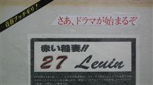 中休み・・・青春27レビンアルバム