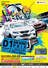 2011 D1GP ラウンド5 in 岡山