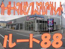 カーポートマルゼン プレミアムアウトレット館 ルート88 東大阪店