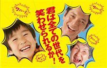 笑顔甲子園  (ぜひ広めてください(^^))