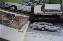 1/43アオシマDISMのマークIIワゴンLGと90年9月版のカタログです♪