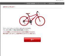 自転車、大当たり~(*゜▽゜)_□