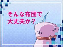 ニコ動 【電波女と青春男】布団巻きながらOs-宇宙人歌ってみた【桃箱】
