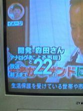 アナログ停波カウントダウン字幕に苦情殺到!