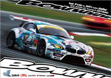 初音ミク号(BMW Z4 GT3)優勝記念ポスター