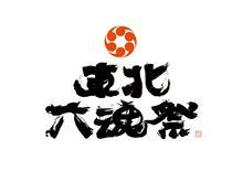 『東北六魂祭』が開催されます