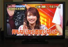 新しい薄型テレビが キタ━━━━━━(゚∀゚)━━━━━━ !!!!!
