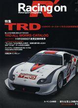 高価な雑誌 「Racing on」 を買っちゃった♪