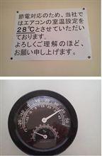 マワツヌ゛の温度がagaってひる†=゛けでつ(ゃゃ意口未不日月゛)