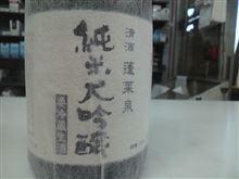 「蓬莱泉」「空」の生酒を買いました~。