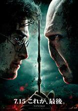 ハリー・ポッターと死の秘宝part2・・15日から上映で、さっそく観ました!