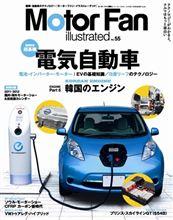 【書籍】Motor Fan illustrated vol.55 ~EVの超基礎/Korean ENGINE~
