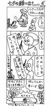 七夕の願いは?part2