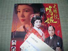 博多座で篤姫観劇