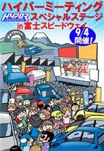 ハイパーミーティングは富士で開催!