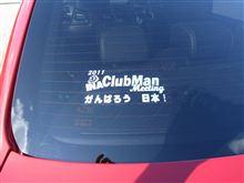 INA Clubman Meeting SUMMER 2DAYS SPL.チャレンジスクールに行って来ました。