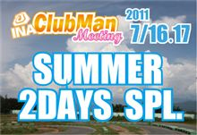 INA Clubman Meeting SUMMER 2DAYS SPL.観戦に行って来ました。