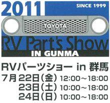 RVパーツショー本日から開催!GANADOR出展中!
