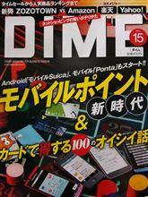 「DIME」2011‐15購入 ☆*:.。. o(≧▽≦)o .。.:*☆