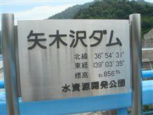 7/22 矢木沢ダム