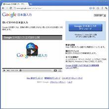 Googleの日本語入力の実力とは!?