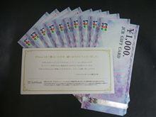 商品券ゲッチュ(*≧ω≦)b