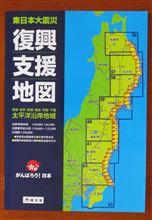 東日本大震災 復興支援地図 買いました(^ω^)/