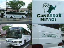 南三陸町⇔仙台の直行バスの定期運行始まる