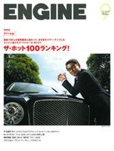 ENGINE誌9月号に載りました!!