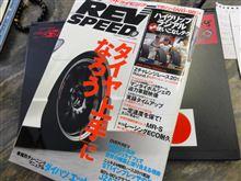 【 REVspeed 9月号 】