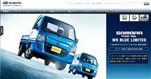 サンバーシリーズの特別仕様車「WR BLUE LIMITED」を発売