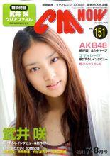 CM NOW Vol.151