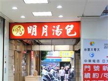ただいま台湾におります