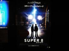 「SUPER 8/スーパーエイト」