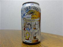 ビールに氷って・・・