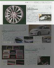 2011年7月15日発売 L STYLE VOL.05に新作ホイール「Visage」掲載!!
