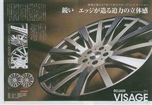 新作ホイール「Visage」が2011年7月26日発売 VIP STYLE 9月号に登場!!