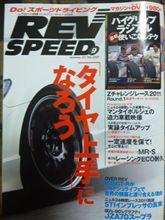 REV SPEED 9月号(No.249)