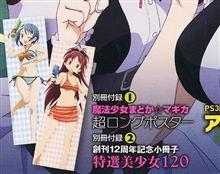 『まどか☆マギカ』メガマガ9月号付録さやかと杏子のポスター 他ネタまとめ