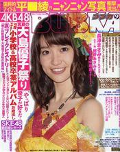 声優・平野綾さんのキス写真流出でライフライナー達が各地で発狂!