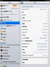 iPad復活です。