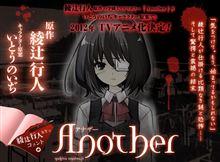 綾辻行人原作の『Another』、いとうのいぢキャラ原案で来年TVアニメ化