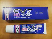 WAKO'S CVJ・HDペースト