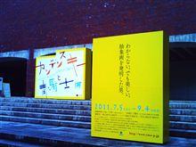 県立美術館(^_-)-☆カンディンスキーと青騎士展