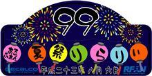 「RFAN 夏祭りらりぃ returns!」、タイスケ発表~。