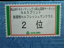 岡山国際サーキットHOT-Kミーティング@新規格NAフレッシュマンクラス参戦