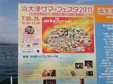 浜大津サマーフェスタ2011
